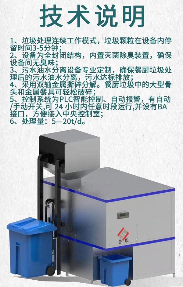 5吨机械式餐饮垃圾处理除臭设备加盟